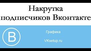 Заработок в интернете без обмана - доход со своей страницы ВКонтакте