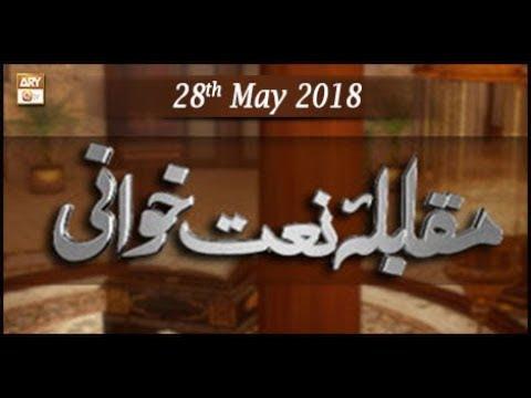 Rehmat-e-Sahar (Muqabla Naat Khuwani) - 28th May 2018 - ARY Qtv