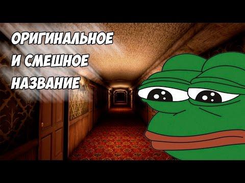 Hotel Remorse - СКРИМЕРЫ! - #ЯСДЕЛЯЛЬ