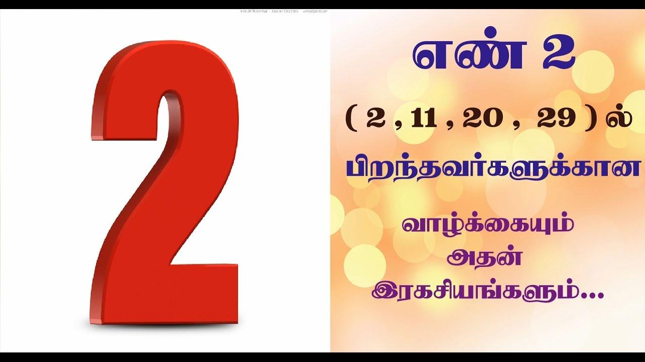 number 2 numerology life path in tamil | 2,11,20,29 ல் பிறந்தவர்களின்  எண்கணித பலன்கள்