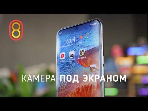 Смартфон с камерой ПОД экраном — обзор!