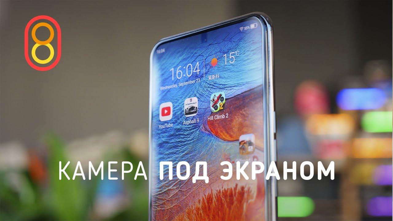 Смартфон с камерой ПОД экраном!
