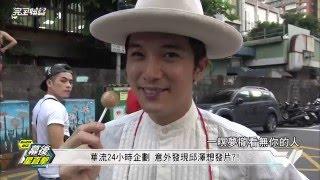 幕後星直擊 邱澤一天的日常 華流24小時企劃 20151224 完全娛樂