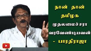 I Am Chief Minister in Tamil Nadu - Bharathiraja | Manoj Bharathiraja | Kollywood