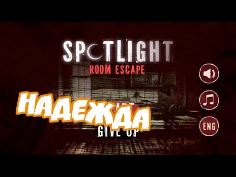 Spotlight: room escape - надежда (полное прохождение)