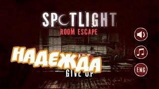 видео Spotlight room escape - как пройти уровень Надежда?