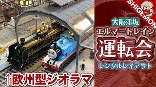 【鉄道模型】欧州型の巨大レイアウトでプチ運転会! / エルマートレイン江坂店【SHIGEMONで】