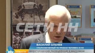 Массовые увольнения в знак протеста начались в нижегородской полиции(, 2015-08-10T16:57:01.000Z)