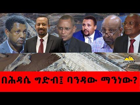 በሕዳሴ ግድብ፤ ባንዳው ማንነው?  Ethiopia | GERD |