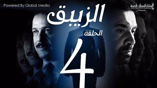 مسلسل الزيبق hd الحلقة 4 كريم عبدالعزيز وشريف منير   el zebaq episode  4