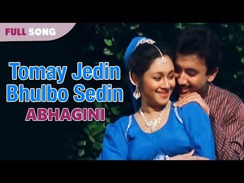 Tomay Jedin Bhulbo Sedin | Alka Yagnik And Amit Kumar | Abhagini | Bengali Movie Song