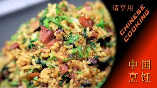 Chinese Rice & Gammon Stir Fry Recipe (Asian Cooking Channel)