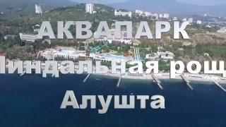 Aquapark Alushta 2016(Новое видео 2016 года самой яркой достопримечательности города Алушта - Курортно-рекреационного комплекса..., 2016-03-23T06:01:33.000Z)