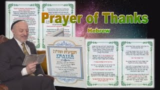 Prayer of Thanks Hebrew with subtitles