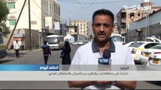 اليمن:  نازحات إلى محافظة إب يشتكين من التحرش والاستغلال المادي