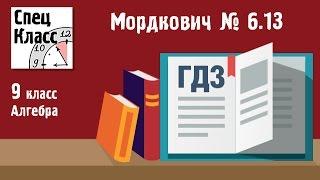 ГДЗ Мордкович 9 класс. Задание 6.13 - bezbotvy