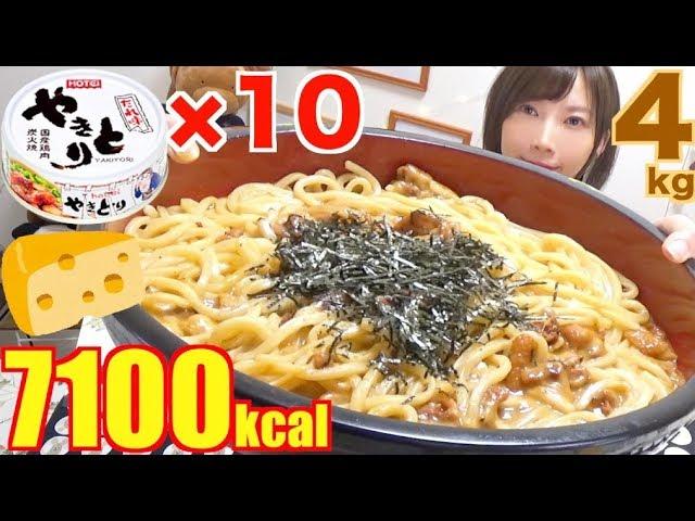 【大食い】焼き鳥缶とチーズで超楽ちんうどん![10人前]7100kcal【木下ゆうか】