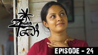 අඩෝ - Ado | Episode - 24 | Sirasa TV Thumbnail