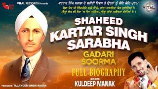 Shaheed Kartar Singh Sarabha || Full Biography || Kuldeep Manak || Gadari Soorma