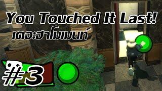 Gmod: You Touched It Last! Dafuq โมเม้นท์ #3