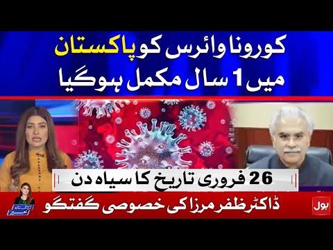 Pakistan Marks its Covid19 Anniversary