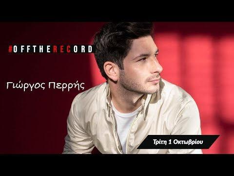 #OFFTHERECORD | Episode 5 | George Perris | Γιώργος Περρής