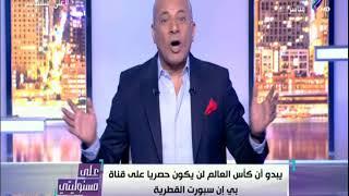 على مسئوليتي-أحمد موسى يكشف مفاجأه في بث مباريات كأس العالم ويعلق :«خلي القطريين يبيعوا بطاطا أو لب»