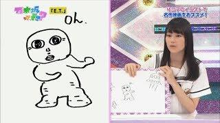 生田絵梨花画伯の作品集