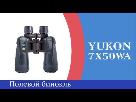 YUKON 7X50WA - Обзор на бинокль
