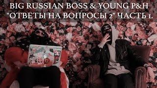 """Big Russian Boss """"Ответы на вопросы 2"""" Часть 1."""