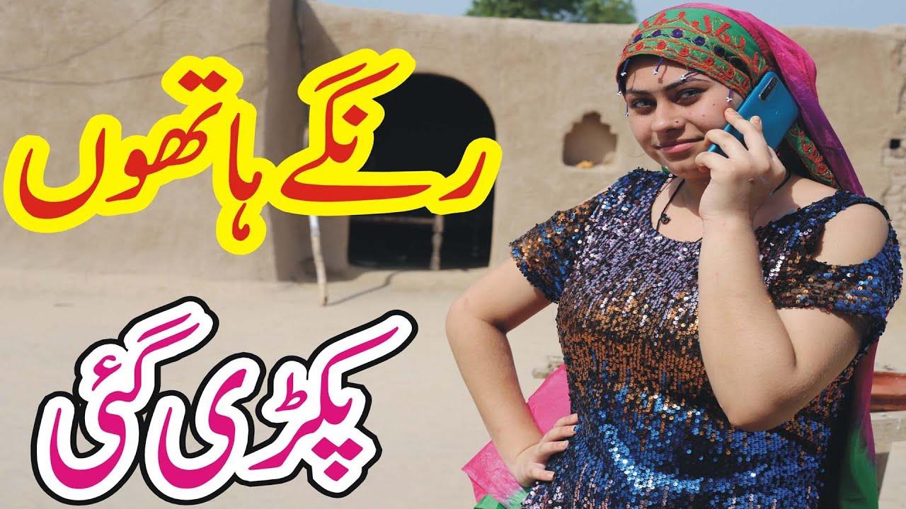 Rangay Hathon Pakar Lia Punjabi Emotional Short Story rangay hathon pakri gai? By Nouman TV