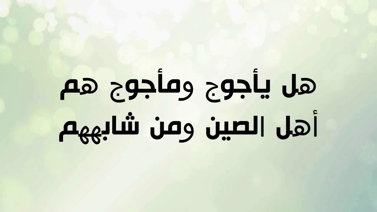 الدليل علي انهم اهل الصين ومن شابههم