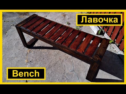 Лавочка своими руками | Bench DIY | VENKO wood