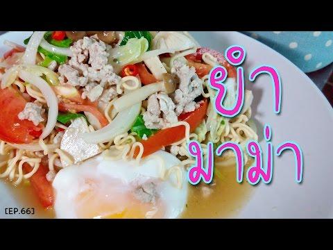ยำมาม่า เมนูอาหารเย็นอิ่มเบา ๆ วิธีทำอาหารเมนูยำ ทำอาหารกินเอง อร่อยง่าย ๆ Spicy Noodle salad