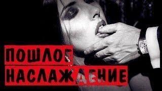 Фильм  ПОШЛОЕ НАСЛАЖДЕНИЕ    Русский 2018 Новинки   Мелодрама   Драма