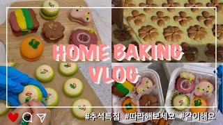 추석특집 마카롱 만들기 / 반말모드(반모) / 추석 선…