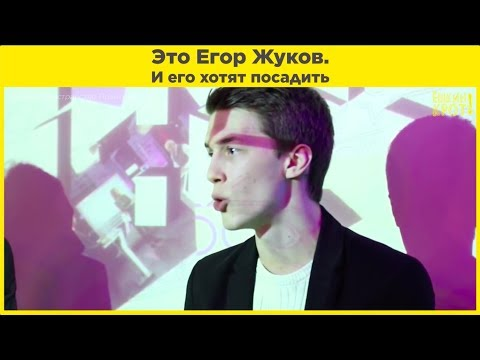 Это Егор Жуков. И его хотят посадить