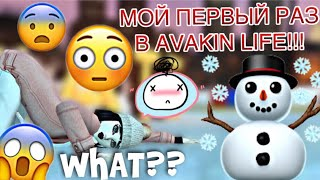 Avakin Life | МОЙ ПЕРВЫЙ РАЗ В AVAKIN LIFE 😱 + КОНКУРС