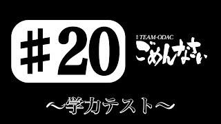 『TEAM−ODACのごめんなさい』♯20〜学力テスト〜