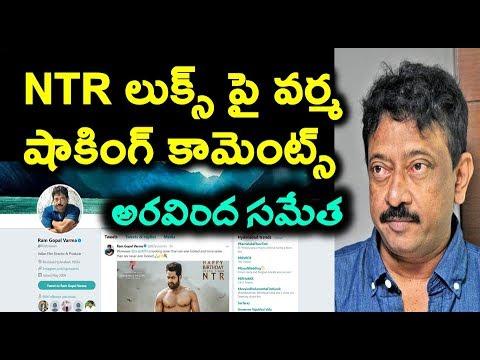 Ram gopal varma shocking comments on Ntr aravindha sametha | Trivikram | Pooja Hegde | GUSA GUSALU