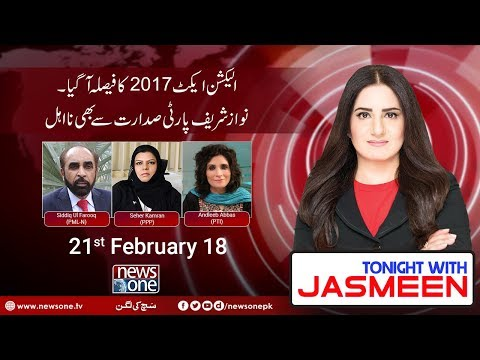 TONIGHT WITH JASMEEN - 21 February-2018 - News One