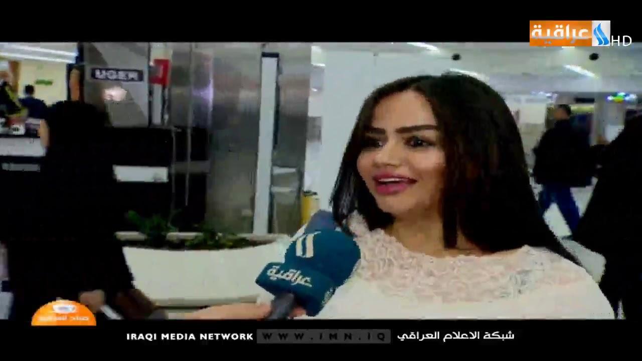 تقرير شيماء العبيدي / كاميرا قناة العراقية تستقبل الفنان العراقي حسن حسني بعد غياب لسنوات عن الوطن
