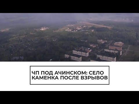 Село Каменка после взрывов