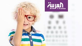 صباح العربية  كسل العين عند الأطفال .. ما الحل؟