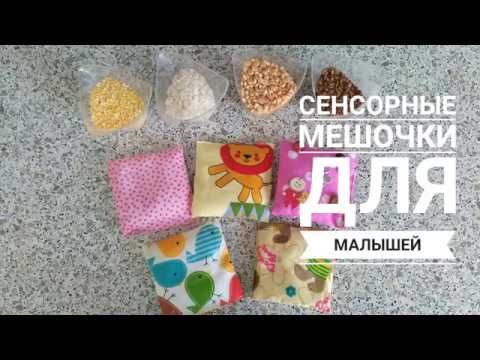 Сенсорные мешочки для детей