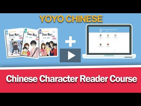 Introducing Our New CHINESE CHARACTER READER COURSE | Yoyo Chinese