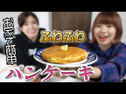 簡単お家でふわふわなパンケーキの作り方Vol2