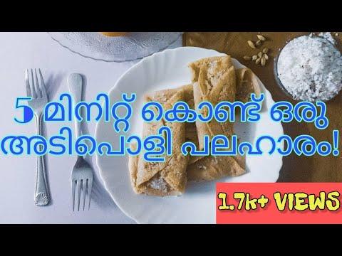 ഇപ്പോൾ-തന്നെ-ഉണ്ടാക്കാം!-tasty-5-minute-snack|breakfast|dinner-recipe-#ummachisspecial-#5minrecipes