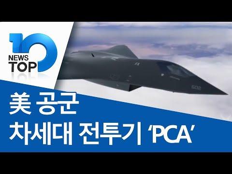 美 공군 차세대 전투기 'PCA'