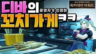 '오버워치 운영자'도 인정한 역대급 워크샵 '디바의 꼬치가게' ㅋㅋㅋㅋㅋㅋ l 유행예감 워크샵 신작 TOP9